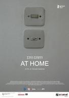 Sto spiti - German Movie Poster (xs thumbnail)