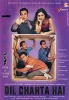 Dil Chahta Hai - Indian Movie Poster (xs thumbnail)