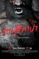 Wer - Thai Movie Poster (xs thumbnail)