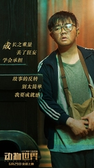 Dong wu shi jie - Chinese Movie Poster (xs thumbnail)