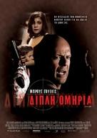 Hostage - Greek Movie Poster (xs thumbnail)