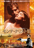 The Count of Monte Cristo - Japanese Movie Poster (xs thumbnail)