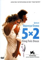5x2 - Russian DVD movie cover (xs thumbnail)