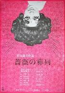 Bara no soretsu - Japanese Movie Poster (xs thumbnail)