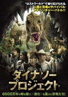 The Dinosaur Project - Japanese DVD cover (xs thumbnail)