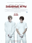 Funny Games U.S. - Russian Movie Poster (xs thumbnail)