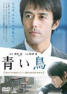Aoi tori - Japanese Movie Cover (xs thumbnail)