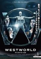 """Westworld"" - Japanese Movie Poster (xs thumbnail)"