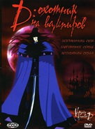 Vampire Hunter D - Russian DVD cover (xs thumbnail)