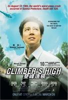 Kuraimâzu hai - Singaporean Movie Poster (xs thumbnail)
