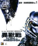 AVP: Alien Vs. Predator - Hong Kong Movie Cover (xs thumbnail)