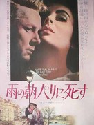 The Last Time I Saw Paris - Japanese Movie Poster (xs thumbnail)