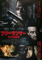 Freelancers - Japanese Movie Poster (xs thumbnail)