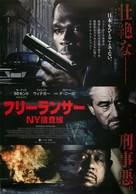 Freelancers - Japanese Movie Poster (xs thumbnail)