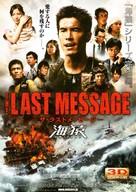 Brave Hearts: Umizaru - Japanese Movie Poster (xs thumbnail)