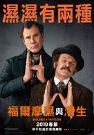 Holmes and Watson - Taiwanese Movie Poster (xs thumbnail)