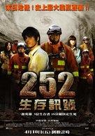 252: Seizonsha ari - Taiwanese Movie Poster (xs thumbnail)