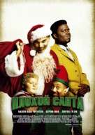 Bad Santa - Russian Movie Poster (xs thumbnail)