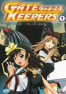 """""""Gate keepers"""" - French DVD cover (xs thumbnail)"""