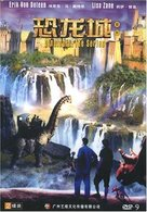 """""""Dinotopia"""" - Chinese Movie Cover (xs thumbnail)"""