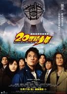 20-seiki shônen - Taiwanese Movie Poster (xs thumbnail)