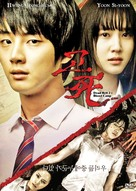 Gosa 2 - South Korean Movie Cover (xs thumbnail)