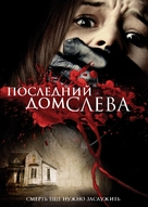 The Last House on the Left - Russian DVD cover (xs thumbnail)