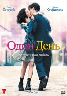 One Day - Russian DVD movie cover (xs thumbnail)