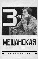 Tretya meshchanskaya - Soviet Movie Poster (xs thumbnail)
