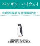 Penguin Highway - Japanese Movie Poster (xs thumbnail)