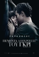 Fifty Shades of Grey - Greek Movie Poster (xs thumbnail)