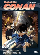 Meitantei Conan: Senritsu no furu sukoa - German Movie Cover (xs thumbnail)
