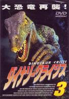 Carnosaur 3: Primal Species - Japanese Movie Cover (xs thumbnail)