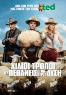 A Million Ways to Die in the West - Greek Movie Poster (xs thumbnail)