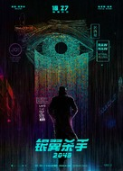 Blade Runner 2049 - Chinese Movie Poster (xs thumbnail)