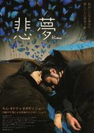 Bi-mong - Japanese Movie Poster (xs thumbnail)