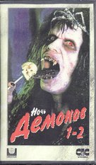 Night of the Demons - Russian Movie Cover (xs thumbnail)