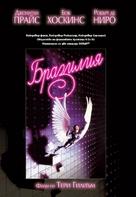Brazil - Bulgarian DVD movie cover (xs thumbnail)