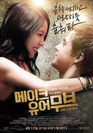 Make Your Move - South Korean Movie Poster (xs thumbnail)