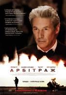 Arbitrage - Ukrainian Movie Poster (xs thumbnail)