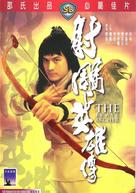 She diao ying xiong chuan - Hong Kong Movie Cover (xs thumbnail)