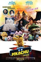 Pokémon: Detective Pikachu - Hong Kong Movie Poster (xs thumbnail)