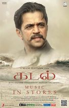 Kadal - Indian Movie Poster (xs thumbnail)