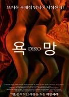 Deseo - South Korean Movie Poster (xs thumbnail)