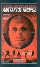 [Anti]killer - Greek VHS movie cover (xs thumbnail)