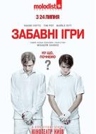 Funny Games U.S. - Ukrainian Movie Poster (xs thumbnail)