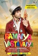 Ramaiya Vastavaiya - Indian Movie Poster (xs thumbnail)