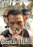 """""""Zhizn i priklyucheniya Mishki Yaponchika"""" - Russian Movie Poster (xs thumbnail)"""