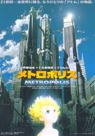 Metoroporisu - Japanese poster (xs thumbnail)