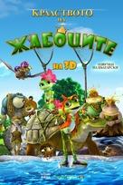 Frog Kingdom - Bulgarian Movie Poster (xs thumbnail)